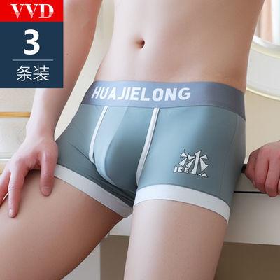 男士内裤冰丝无痕平角裤青年学生舒适透气四角短裤头个性超薄性感
