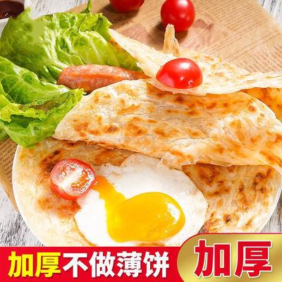 原味手抓饼面饼50片20片早餐灌煎饼皮正宗台湾手抓饼批发家庭装