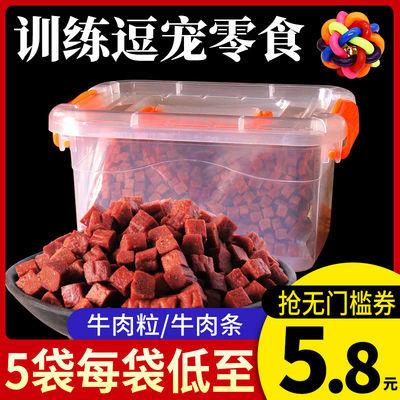 狗狗零食宠物牛肉粒500g条泰迪金毛通用训练奖励补钙幼犬磨牙棒