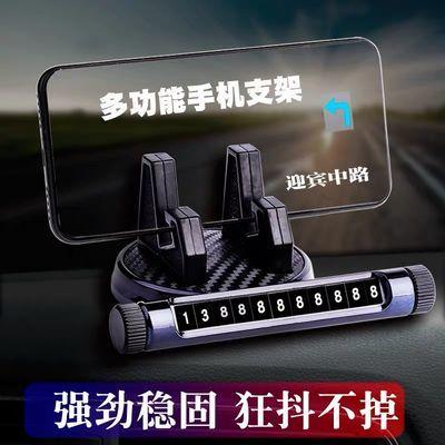 车载手机支架临时停车号码牌多功能汽车仪表台导航支架车内手机座