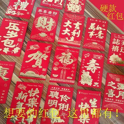 2020新款创意新年红包袋烫金利是封压岁包过年贺礼春节结婚双喜