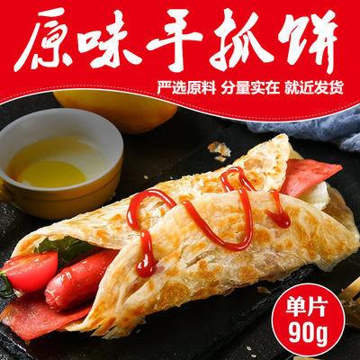 原味手抓饼50片-20片早餐煎饼正宗台湾手抓饼面饼皮批发家庭装