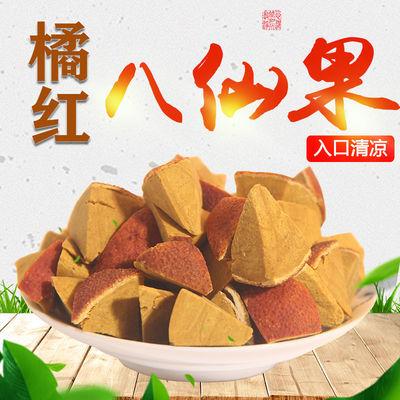化州橘红八仙果零食正宗台湾特产原装陈皮柚子参润喉白柚参桔红果