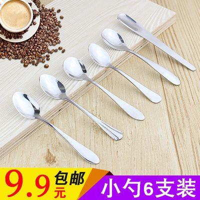 不锈钢咖啡勺甜品勺创意小勺子调料勺搅拌勺可爱雪糕勺酸奶勺包邮
