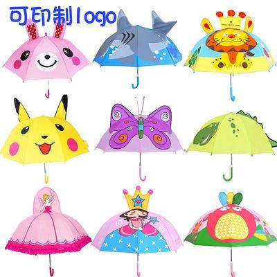 创意儿童雨伞女男童遮阳伞幼儿园小朋友雨伞宝宝小伞玩具伞公主伞
