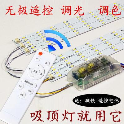 LED吸顶灯改造灯板长条灯泡灯管灯条灯带灯芯灯盘长方形灯珠贴片