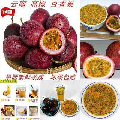 云南高原百香果精选大果5斤装3/2斤12个新鲜水果酸甜多汁四季水果
