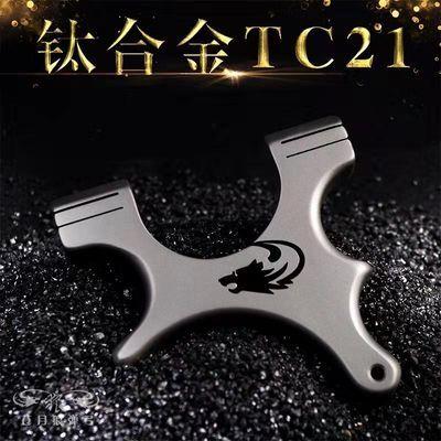 钛合金TC21歪把子弹弓迷你便携高精度弹弓卡缝夹片扁皮口袋弹弓
