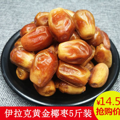 椰枣 5斤装伊拉克枣黄金椰枣进口特级大枣迪拜黑椰枣100g天然蜜枣
