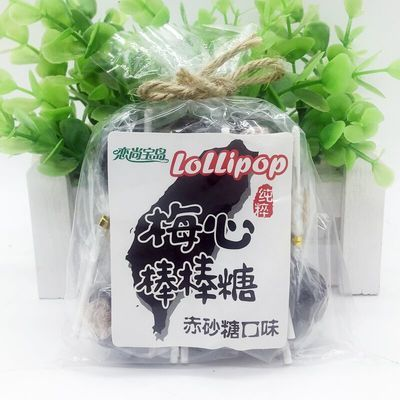 台湾口味恋尚宝岛黑糖话梅梅心棒棒糖150g/1包--5包/多规格包邮