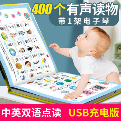 会说话的有声书有声读物幼儿早教两2岁宝宝三岁儿童书籍点读认知