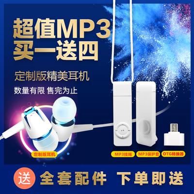 学生mp3隐形随身听内存英语随身记MP4可爱音乐播放器迷你小型【3月1日发完】