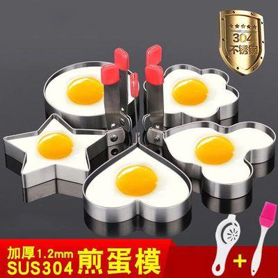 304不锈钢煎蛋器煎蛋神器煎蛋模具煎鸡蛋模型爱心形荷包蛋饭团diy