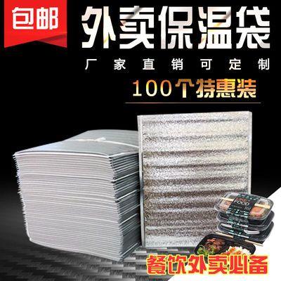 铝箔保温袋一次性加厚食品外卖保温海鲜冷藏保鲜隔热冰袋包100个【3月1日发完】