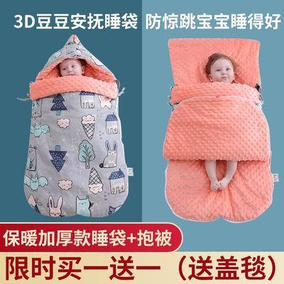 [买一送一]新生儿用品睡袋婴儿刚出生秋冬四季通用加厚防惊吓抱被