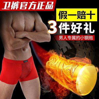 【3条装】英国卫裤官方正品男士内裤保健磁疗四角内裤男平角大码
