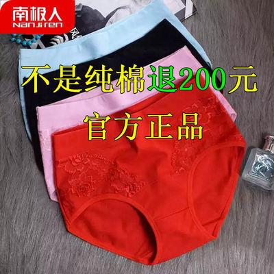 南极人3/4条装女士内裤女纯棉裆中腰大码胖MM蕾丝透气三角裤头衩