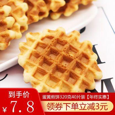 【蛋黄煎320克整箱装】遂雅传统糕点点心零食蛋黄煎饼小袋40片装