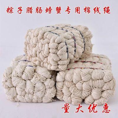 棉线绳包粽子线绑香肠腊肠线绳螃蟹绳粗细棉绳子捆绑烟叶吊牌纯棉