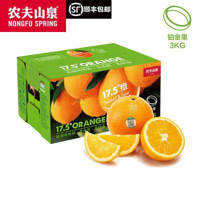 【順豐包郵】農夫山泉17.5°鉑金橙3kg新鮮水果贛南臍橙子年貨禮盒