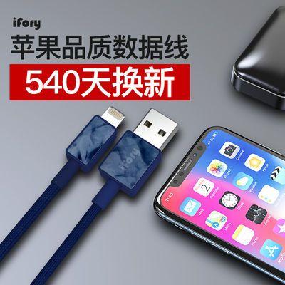 安福瑞(iFory) 苹果数据线MFi认证iphone11pro/xs/手机快充充电线