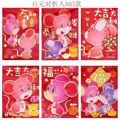 2020卡通红包袋小号鼠年压岁拜年改口包个性创意利是封米老鼠可爱