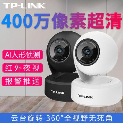 tplink无线摄像头wifi远程手机监控吸顶灯小型家用360度全景高清