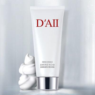 【买一送一】DAII氨基酸洁面膏温和深层清洁肌肤收缩毛孔洗面奶