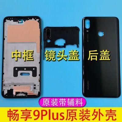 适用于华为畅享9Plus原装后盖JKM-AL00电池后盖后壳前框中框外壳