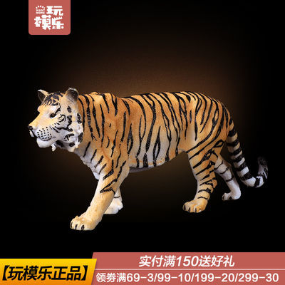 玩模乐儿童玩具野生动物模型非洲草原猛兽西伯利亚虎黄老虎白老虎