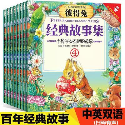 有声美绘本彼得兔经典故事集全8册睡前故事书幼儿童绘本书幼儿园