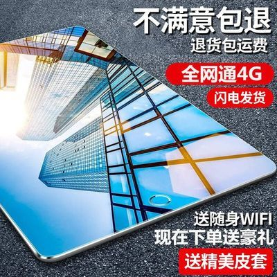 超薄新款安卓智能平板电脑学习机大屏手机双卡双待通话wifi游戏
