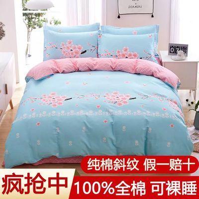 100%全棉斜纹四件套纯棉三件套被套床单双人简约学生床上用品4件