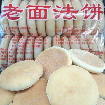 正宗湖南特产手工老面发饼15/30个饼干零食糕点早餐特色怀旧食品