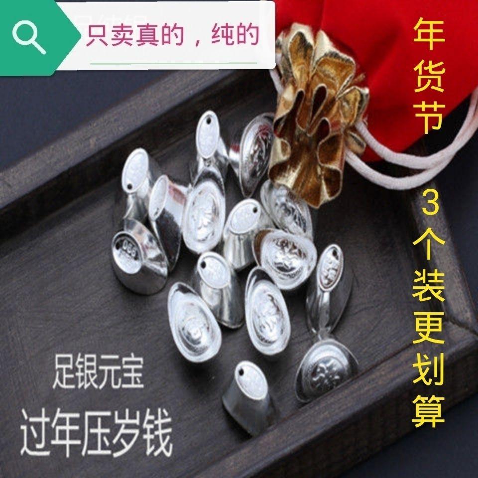 银元宝压口盖房镇宅曼扎供品收藏银锭子装饰品摆件公司送礼开门红