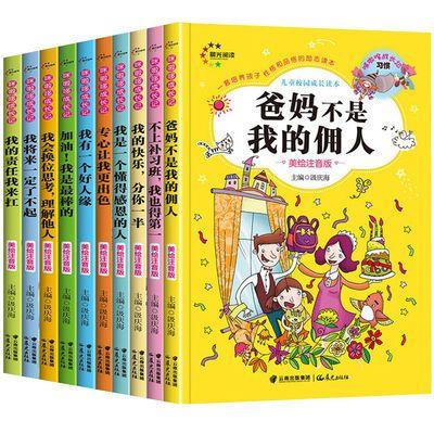 爸妈不是我的佣人小学生课外阅读书儿童文学二三四五六年级课外书