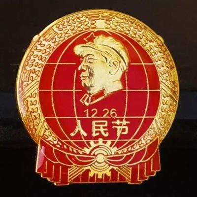 46880/毛主席像章 人民节诞辰胸章3厘米大号红色胸针1226纪念章徽章