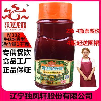 辽宁独凤轩骨髓浸膏M302牛味炖香型1千克牛肉香膏卤肉牛肉面火锅
