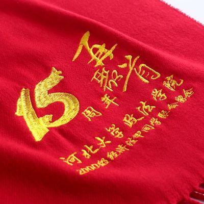 红围巾定制LOGO刺绣印字大红中国红男女公司企业年会活动同学聚会