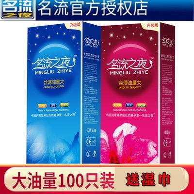 名流避孕套超薄润滑大油量100只装 光面中号大盒男用计生安全套