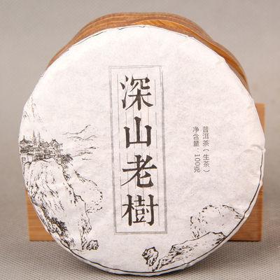 深山老树 2013年茶料 生态普洱茶 普洱生茶七子饼 云南普洱茶叶