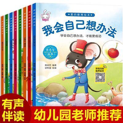 正版8册宝宝情商情绪管理儿童绘本故事书带拼音3-6岁幼儿园图书本