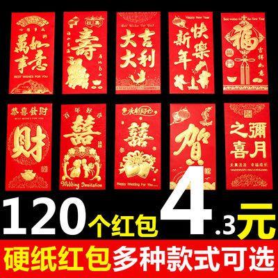 2018新款迷你结婚红包喜字利是封开门红包小红包红纸包28个装
