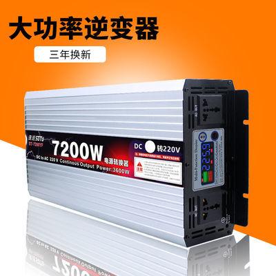 逆变器大功率12v24v48v60v转220v车载转换器电瓶车货车电源变压器