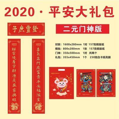 2020新年中国平安保险对联大礼包广告春联企业福字定做定制logo