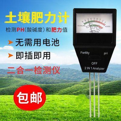 【土壤肥力测试仪】PH值检测仪土壤肥沃肥力计酸碱度计二合一测仪