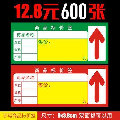 商品标价签价格标签标价牌超市货架绿色价签标签纸加厚价钱卡红色