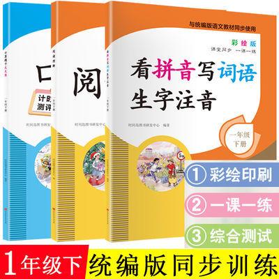一年级上下册看拼音写词语阅读理解口算题卡教材同步训练课外书籍