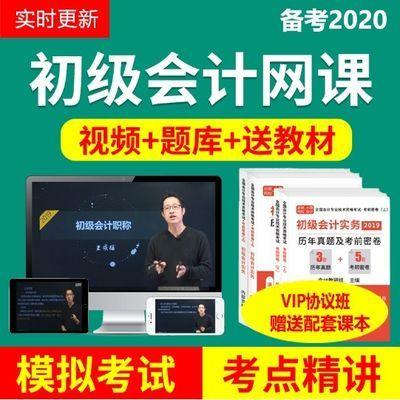 2020年初级会计职称网课视频课件全套教材实务经济法考试题库软件