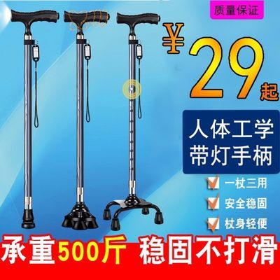 老人拐杖老人四脚手杖老年人杖铝合金轻便多功能灯防滑伸缩拐棍